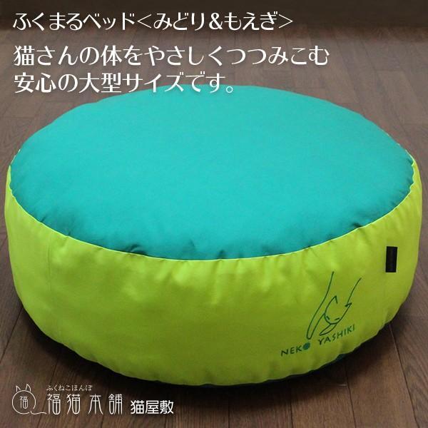 ふくまるベッド(みどり&もえぎ)猫さんの大型ベッド|fukunekohonpo|07