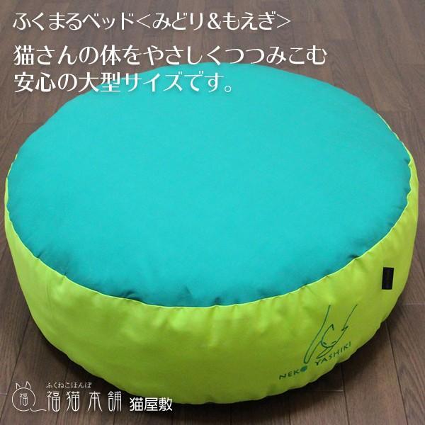 ふくまるベッド(みどり&もえぎ)猫さんの大型ベッド|fukunekohonpo|08