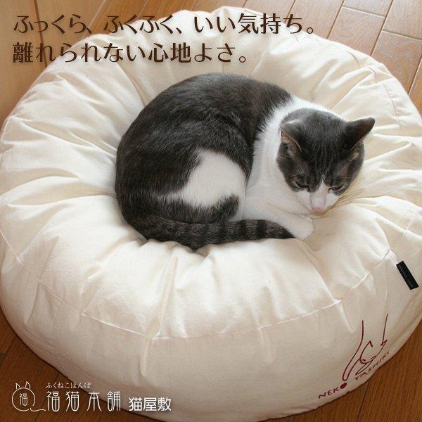 ふくまるベッド 生成り 猫さんの大型ベッド|fukunekohonpo