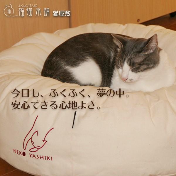 ふくまるベッド 生成り 猫さんの大型ベッド|fukunekohonpo|02
