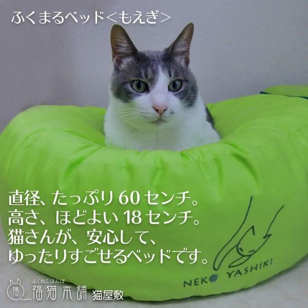 ふくまるベッド もえぎ 猫さんの大型ベッド|fukunekohonpo|02