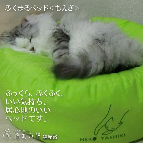 ふくまるベッド もえぎ 猫さんの大型ベッド|fukunekohonpo|03