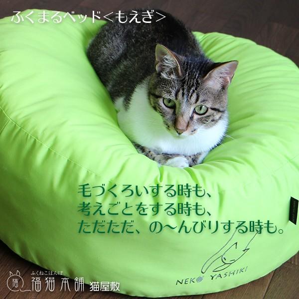 ふくまるベッド もえぎ 猫さんの大型ベッド|fukunekohonpo|04