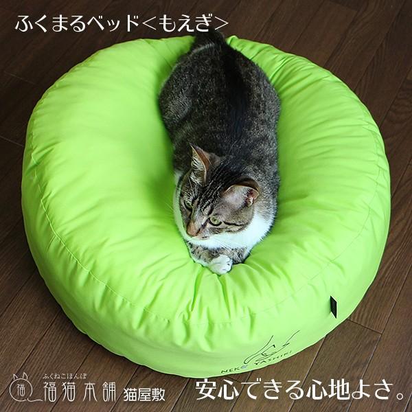 ふくまるベッド もえぎ 猫さんの大型ベッド|fukunekohonpo|05