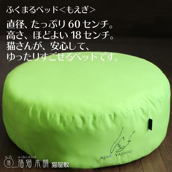ふくまるベッド もえぎ 猫さんの大型ベッド|fukunekohonpo|06