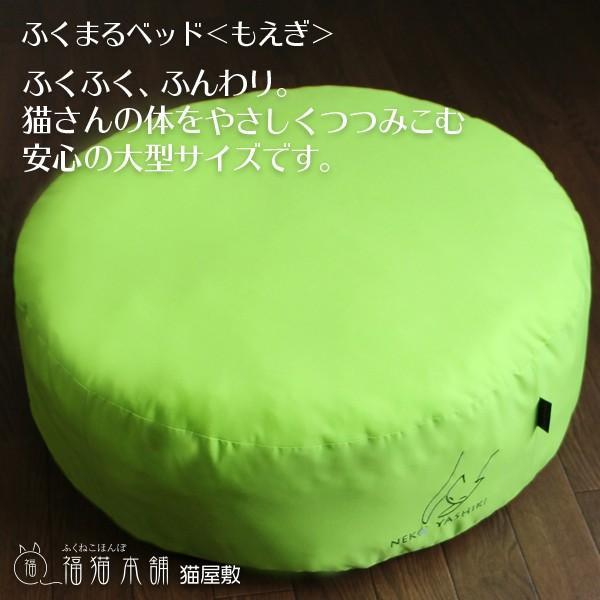 ふくまるベッド もえぎ 猫さんの大型ベッド|fukunekohonpo|07