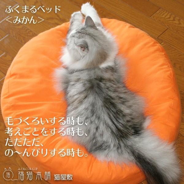 ふくまるベッド みかん 猫さんの大型ベッド|fukunekohonpo|03