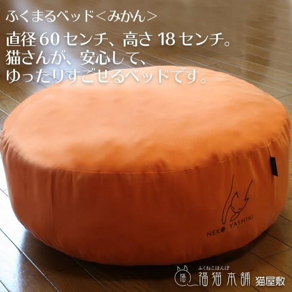 ふくまるベッド みかん 猫さんの大型ベッド|fukunekohonpo|05
