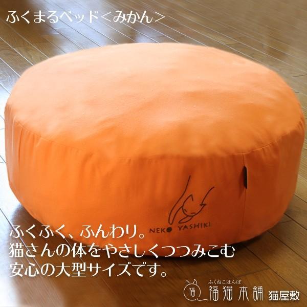 ふくまるベッド みかん 猫さんの大型ベッド|fukunekohonpo|06