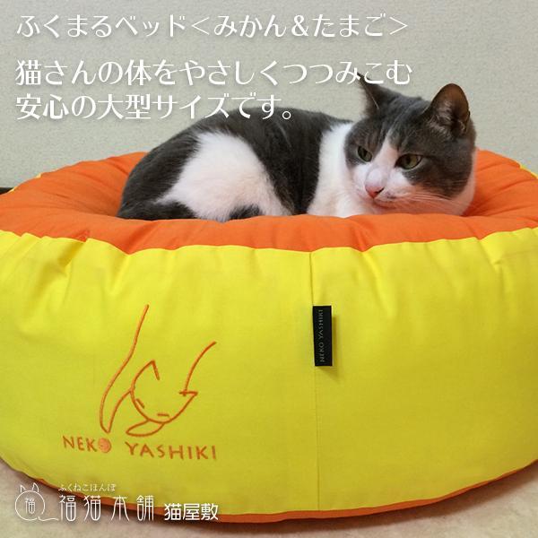 ふくまるベッド(みかん&たまご)猫さんの大型ベッド|fukunekohonpo