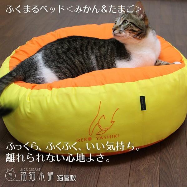 ふくまるベッド(みかん&たまご)猫さんの大型ベッド|fukunekohonpo|02