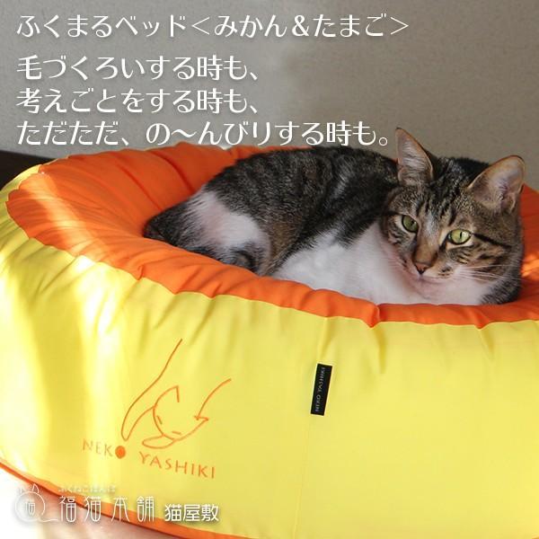 ふくまるベッド(みかん&たまご)猫さんの大型ベッド|fukunekohonpo|03