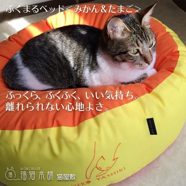 ふくまるベッド(みかん&たまご)猫さんの大型ベッド|fukunekohonpo|04