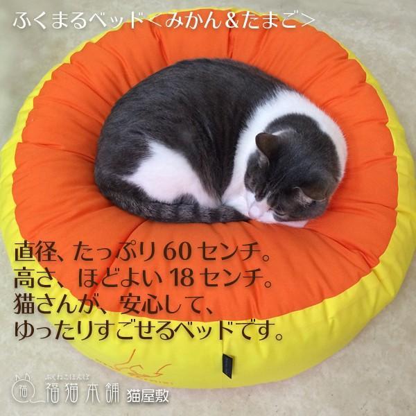 ふくまるベッド(みかん&たまご)猫さんの大型ベッド|fukunekohonpo|05