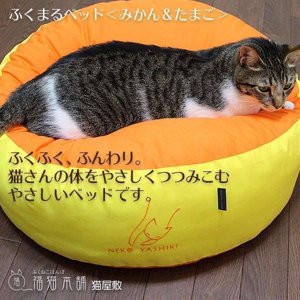 ふくまるベッド(みかん&たまご)猫さんの大型ベッド|fukunekohonpo|06