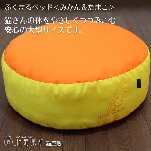 ふくまるベッド(みかん&たまご)猫さんの大型ベッド|fukunekohonpo|07