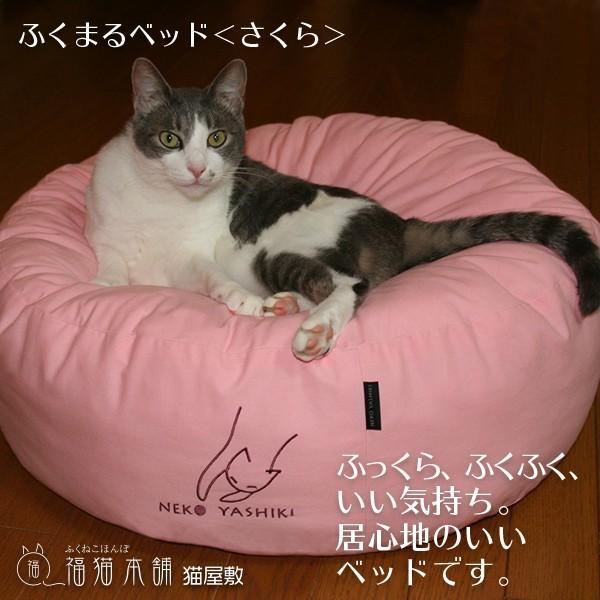 ふくまるベッド さくら 猫さんの大型ベッド|fukunekohonpo|02