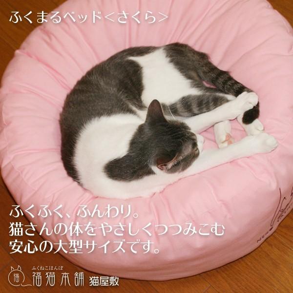 ふくまるベッド さくら 猫さんの大型ベッド|fukunekohonpo|04