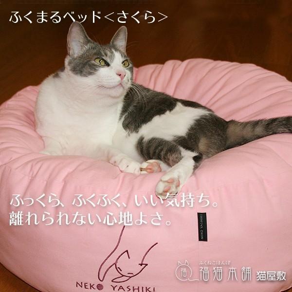 ふくまるベッド さくら 猫さんの大型ベッド|fukunekohonpo|05