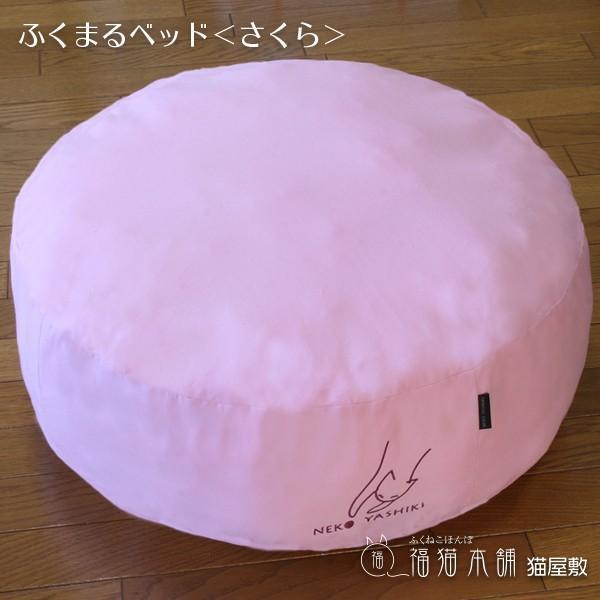 ふくまるベッド さくら 猫さんの大型ベッド|fukunekohonpo|07