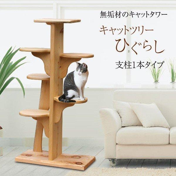 キャットツリーひぐらし 支柱1本タイプ|fukunekohonpo