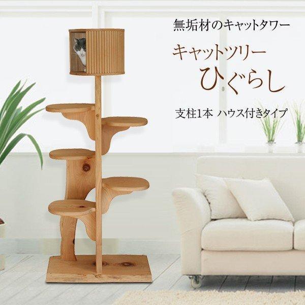 キャットツリーひぐらし 支柱1本 ハウス付きタイプ|fukunekohonpo