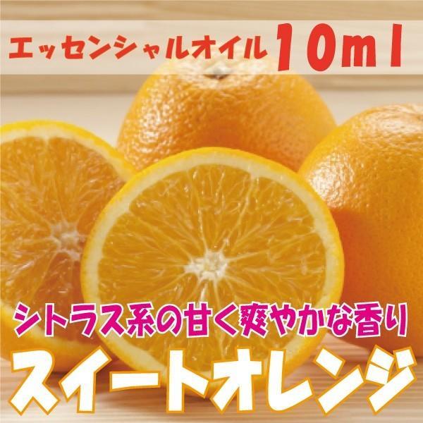 スイートオレンジ  (10ml)  エッセンシャルオイル|fukuoka-soleil-shop