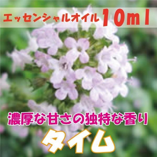 タイム (10ml)  エッセンシャルオイル fukuoka-soleil-shop