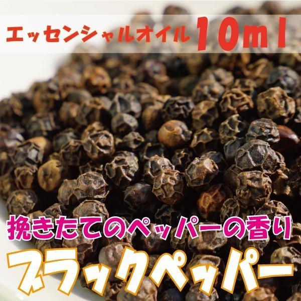 ブラックペッパー (10ml) エッセンシャルオイル|fukuoka-soleil-shop