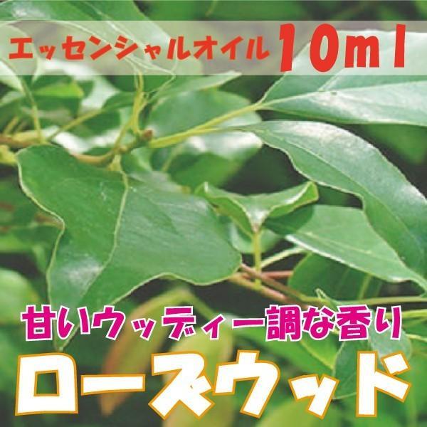 ローズウッド (10ml) エッセンシャルオイル|fukuoka-soleil-shop