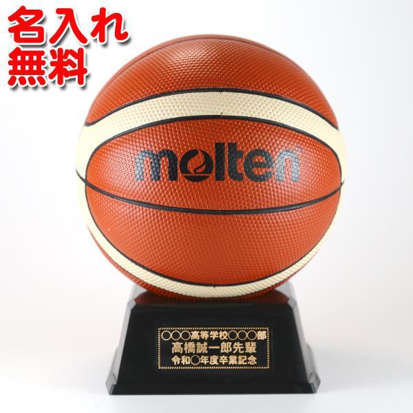 名入れ バスケットボール BGL2XN モルテン molten 寄書き サインボール 卒業 卒部 引退 記念品
