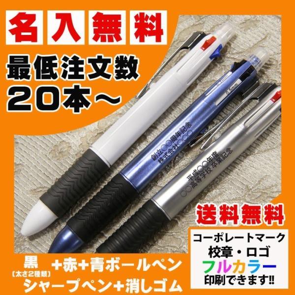 名入れ無料 多機能ペン〈マルチファンクションペン〉黒+赤+青ボールペン+シャープペン+消しゴム