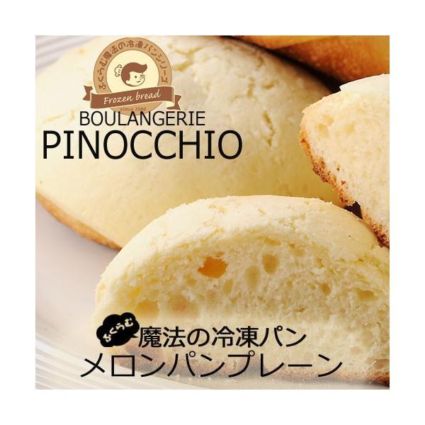 ふくらむ魔法のメロンパン(プレーン)4個入(冷凍パン生地)|fukuramu-pan