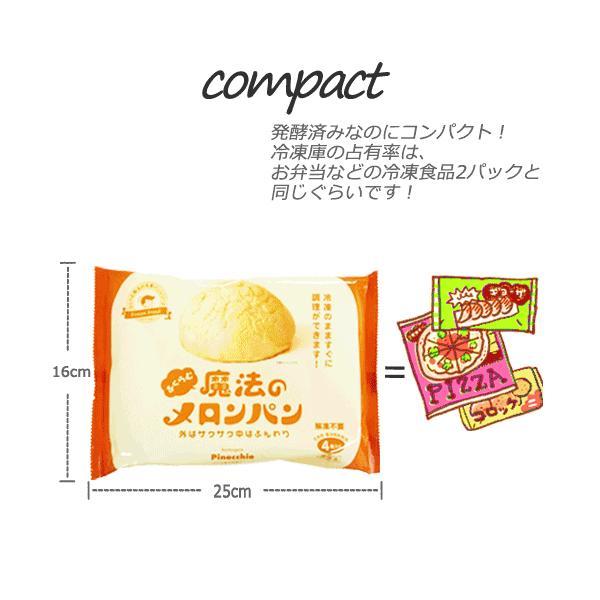 ふくらむ魔法のメロンパン(プレーン)4個入(冷凍パン生地)|fukuramu-pan|02