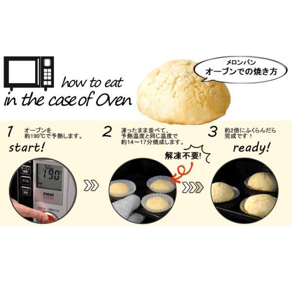 ふくらむ魔法のメロンパン(プレーン)4個入(冷凍パン生地)|fukuramu-pan|04