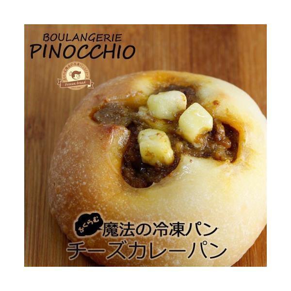 ふくらむ魔法のチーズカレーパン4個入(冷凍パン生地)|fukuramu-pan