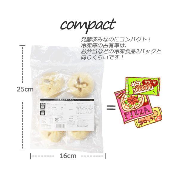 ふくらむ魔法のチーズカレーパン4個入(冷凍パン生地)|fukuramu-pan|02