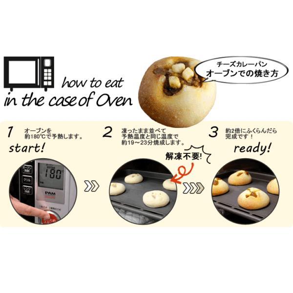 ふくらむ魔法のチーズカレーパン4個入(冷凍パン生地)|fukuramu-pan|04