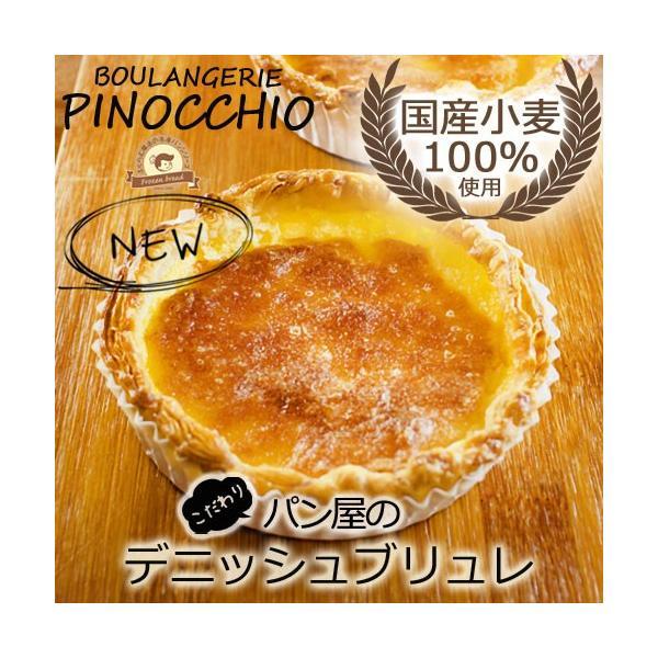 国産小麦100%使用 こだわりパン屋のおやつ デニッシュブリュレ2個入(冷凍パン生地)