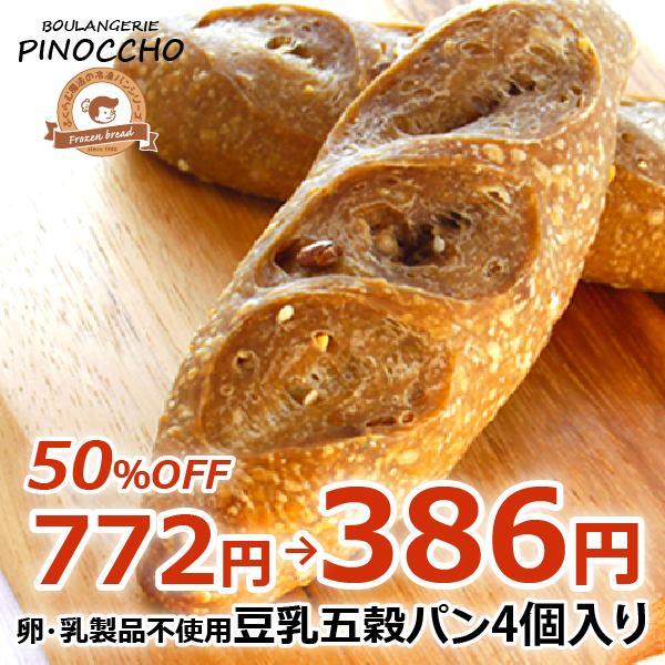 卵・乳製品不使用 ふくらむ魔法の豆乳五穀パン4個入(冷凍パン生地)