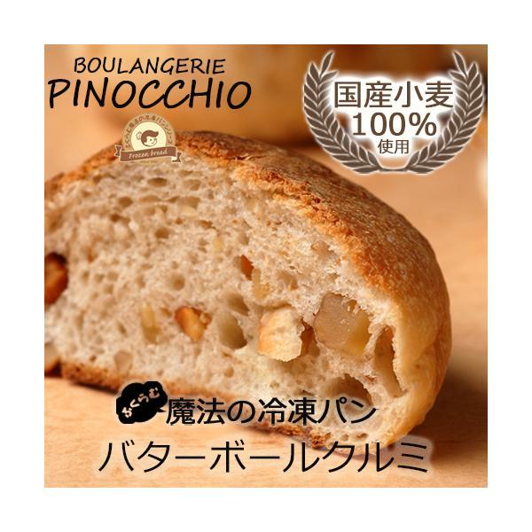 国産小麦100%使用 ふくらむ魔法のバターボール(クルミ)4個入(冷凍パン生地)|fukuramu-pan