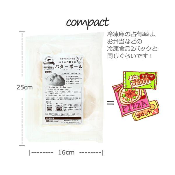 国産小麦100%使用 ふくらむ魔法のバターボール(クルミ)4個入(冷凍パン生地)|fukuramu-pan|02