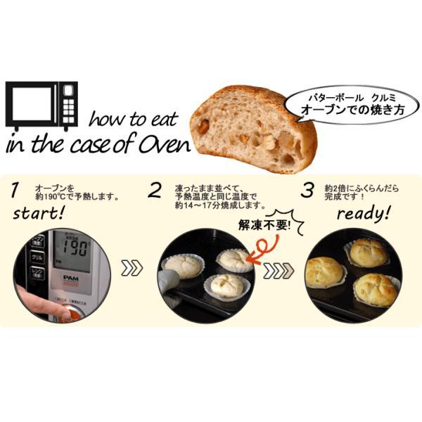 国産小麦100%使用 ふくらむ魔法のバターボール(クルミ)4個入(冷凍パン生地)|fukuramu-pan|04