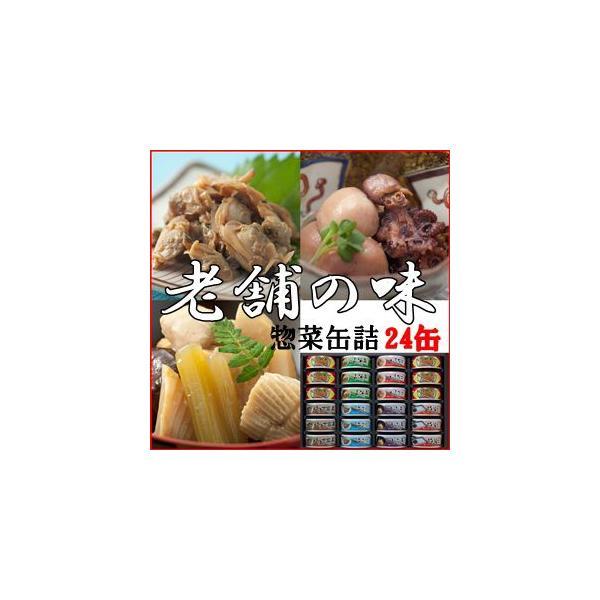 惣菜缶詰 金沢ふくら屋 缶詰24缶セット (賞味期限3年) 保存食・非常食・防災・ギフトに味の匠B