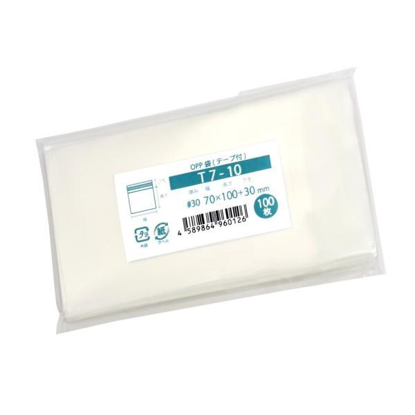 OPP袋 テープ付 100枚 70x100mm T7-10 [M便 1/5]