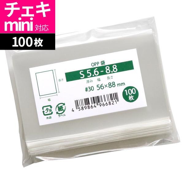 OPP袋 チェキ用 カード用 スリーブ テープなし 100枚 56x88mm S5.6-8.8 [M便 1/5]