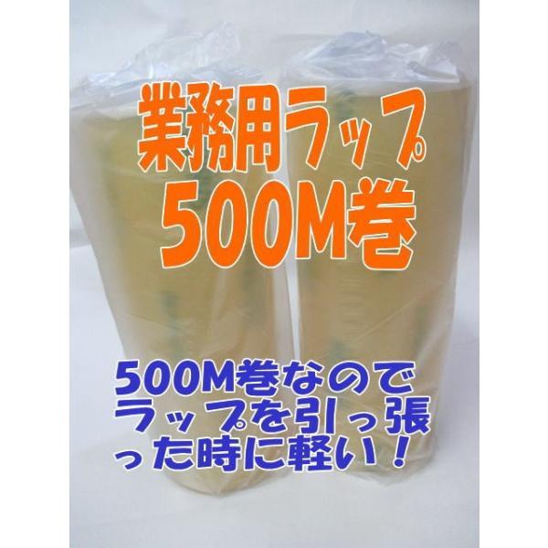信越 ポリマー ポリマラップ RS300 幅30cm×長さ500m 2本