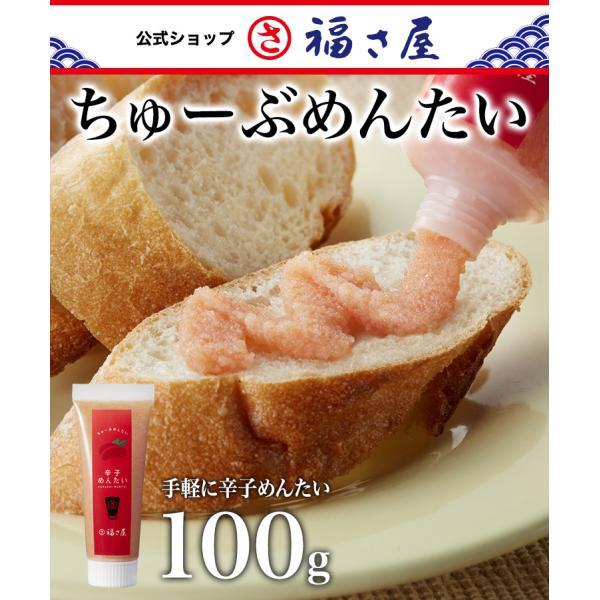 ちゅーぶめんたい 100g 公式 辛子 めんたい 福さ屋 めんたいこ 明太子 ご飯のお供  おつまみ 家庭用 チューブ