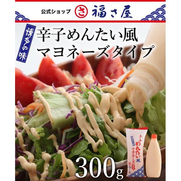 辛子めんたい風マヨネーズタイプ 300g 公式 辛子 めんたい 福さ屋  めんたいこ 明太子 家庭用