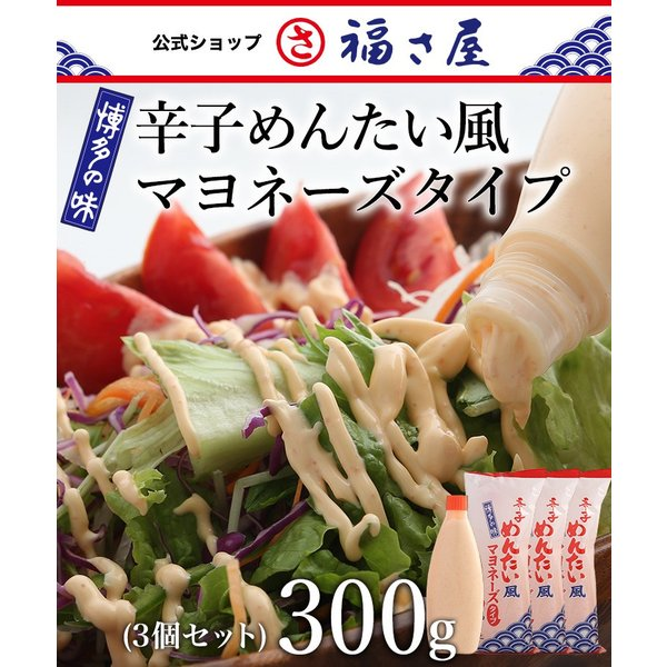 辛子めんたい風マヨネーズタイプ 300g×3セット 公式 辛子 めんたい 福さ屋  めんたいこ 明太子 家庭用
